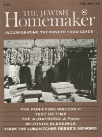 """Front Cover of """"The Jewish Homemaker"""" Magazine - Kosher Food Guide - April 1986"""