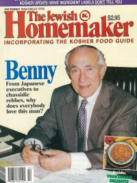 """Front Cover of """"The Jewish Homemaker"""" - Benny - December 1995"""