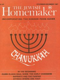 """Front Cover of """"The Jewish Homemaker"""" Magazine - Kosher Food Guide - December 1987"""