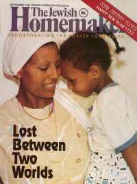 """Front Cover of """"The Jewish Homemaker"""" Magazine - Lost Between Two Worlds - September 1991"""